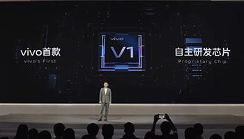 中国芯支撑国货入高端,vivo V1芯片手机面市