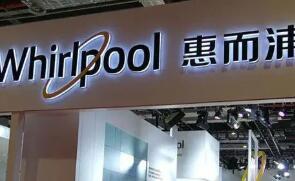 惠而浦:控股股东格兰仕家用电器合计增持2513.4万股