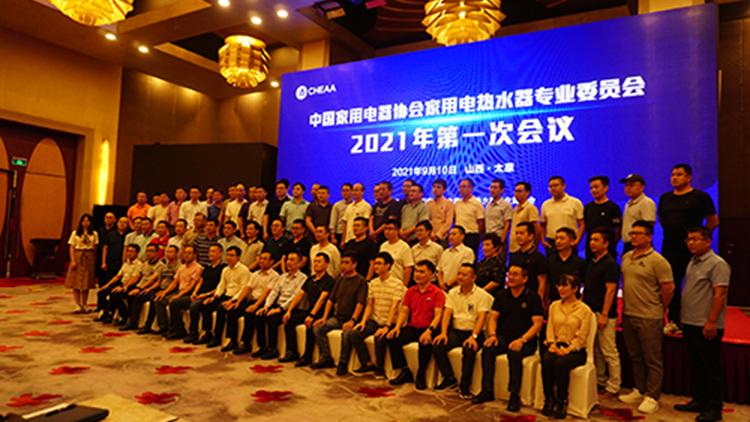 中国家用电器协会家用电热水器专业委员会2021年第一次会议圆满落幕