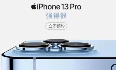 苏宁易购上线iPhone13系列新品,推出值享焕新服务