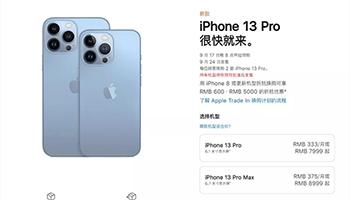 """苹果价格""""向下"""" 搅动高端手机市场"""