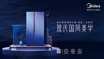 你见过高颜值高性能的国风冰箱吗?这款你绝对喜欢