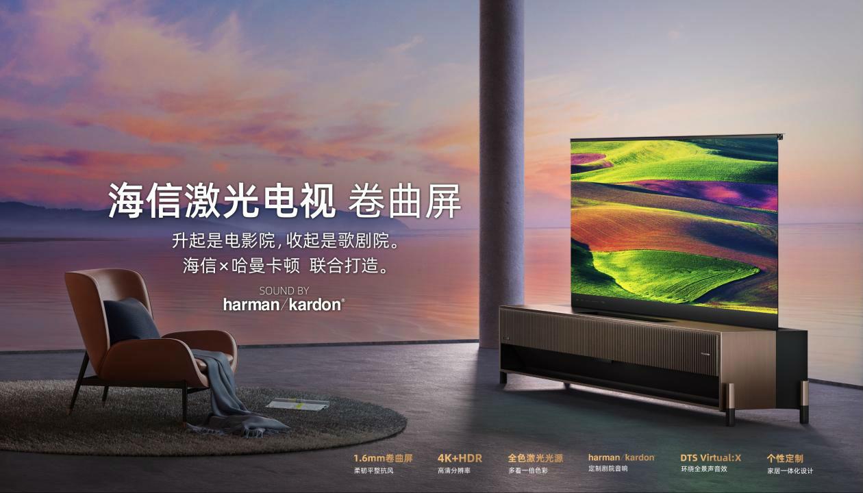 海信发布全球首台卷曲屏激光电视 年内正式上市