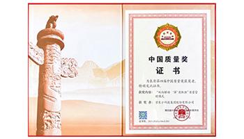 京东方(BOE)荣膺中国质量奖 以创新驱动实现高质量发展
