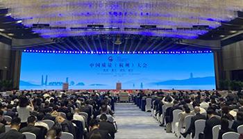 第四届中国质量奖评选结果正式揭晓,京东方、美的获奖