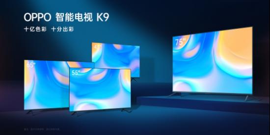 【新闻稿】OPPO智能电视K9 75英寸正式发布,HDR10+认证打造高端画质体验【Final】482