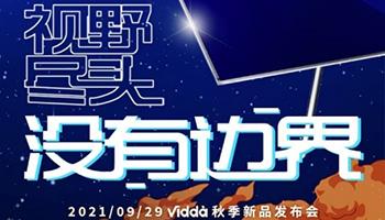 85英寸王者29日发布Vidda官宣巨屏新机或剑指小米