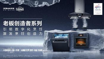 """老板电器打造全新""""数字化烹饪生态平台"""",""""创造者系列""""创造中国新厨房"""