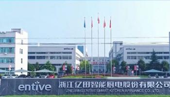 亿田智能拟向85名激励对象首次授予4380万元限制性股票