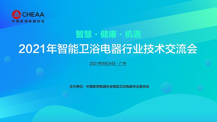 2021智能卫浴技术交流会:搭建产业链交流平台,促行业发展