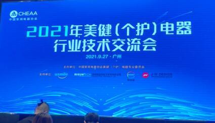 """提升""""美""""好体验,2021美健(个护)电器行业技术交流会在粤召开"""