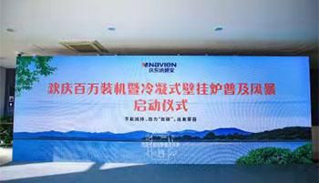 百万装机目标达成背后,庆东纳碧安将推动冷凝产品大发展