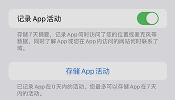"""苹果记录App隐私活动引热议,官方""""读取""""工具有待开发"""