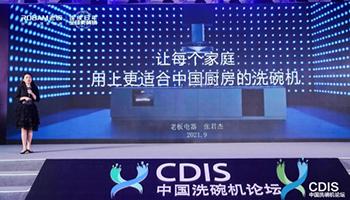 老板电器引领厨房生活变革 打造更适合中国厨房的洗碗机产品