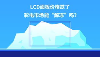 "LCD面板价格跌了 彩电市场能""解冻""吗?"