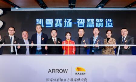 成为国家体育馆双奥场馆官方独家供应商,ARROW箭牌与国家体育馆达成合作