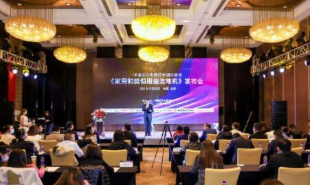 中国家用电器协会团体标准《家用和类似用途洗地机》正式发布