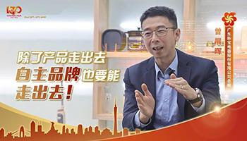 对话新宝总裁曾展晖:自主品牌如何走出去?