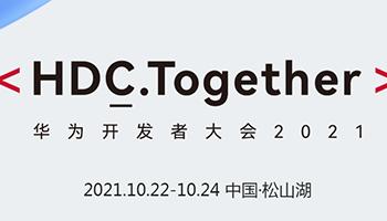 华为开发者大会 2021(Together)明天开幕