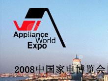 2008中国家电博览会上海开幕