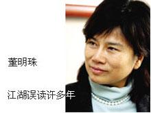 董明珠:制冷界寂寞 江湖误读多年