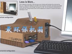 纸板做机箱 超酷/简约的DIY环保电脑