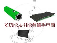 多功能太阳能卷轴手电筒