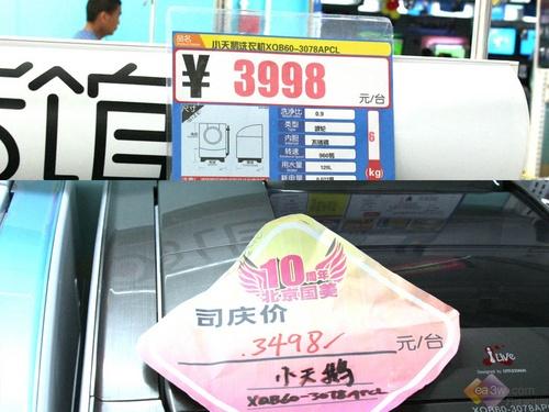 国美促销 小天鹅xqb60-3078apcl受关注