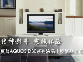夏普AQUOS D30系列液晶电视新品上市