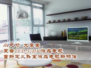 小尺寸大享受 夏普LCD-32D30液晶电视