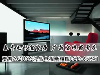 广若空境感常在 夏普AQUOS新旗舰65RX1