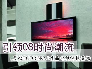 引领08时尚潮流 夏普LCD-65RX1惊艳登场