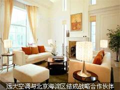 远大空调与北京海淀区结成战略合作伙伴