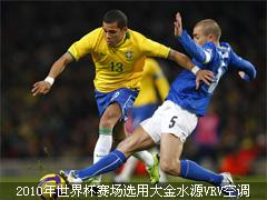2010年世界杯赛场选用大金水源VRV空调