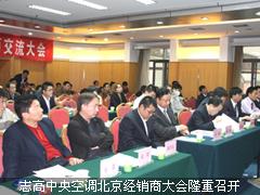 志高中央空调北京经销商大会隆重召开