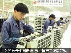 外资败走中国市场 五一国产空调演好戏