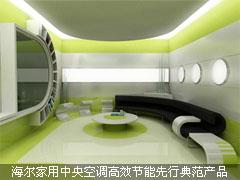 海尔家用中央空调高效节能先行典范产品