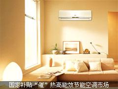 """国家补贴""""催""""热高能效节能空调市场"""