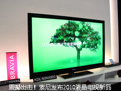 强阵亮相! 索尼2010液晶新品发布会直击