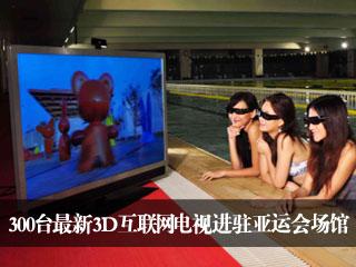 300台最新3D互联网电视进驻亚运会场馆