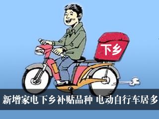 新增家电下乡补贴品种 电动自行车居多