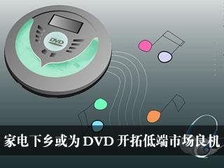 家电下乡或为DVD开拓低端市场良机
