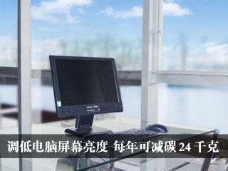 调低电脑屏幕亮度 每年可减碳24千克