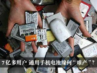 """7亿多用户 通用手机电池缘何""""难产""""?"""