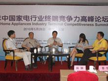 2010中国家电行业终端竞争力高峰论坛
