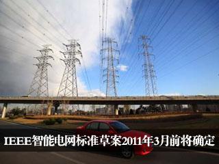 IEEE智能电网标准草案2011年3月前将确定