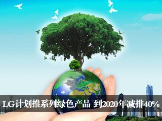 LG计划推系列绿色产品 到2020年减排40%