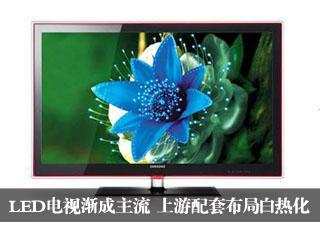 LED电视渐成主流 上游配套布局白热化