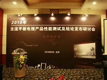 2010年主流平板电视性能测试发布会