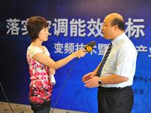 变频技术暨空调产业发展趋势研讨会